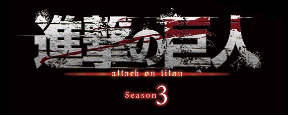 <em>Attack on Titan Season 3</em> angekündigt (Start 2018)