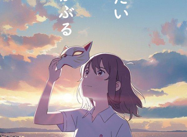 Nakitai Watashi wa Neko o Kaburu