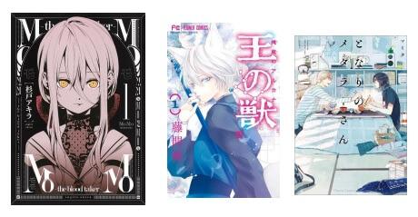 Kazé Manga Neuerscheinungen 2022